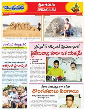 1-1-2018  Srikakulam