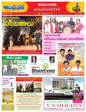 1-1-2018   Vijayawada
