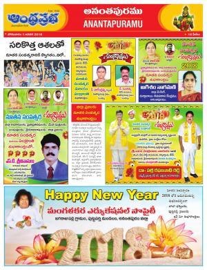 1-1-2018   Ananthapuram