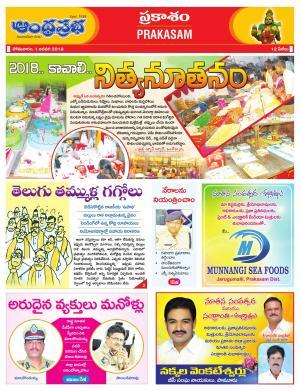 1-1-2018 Prakasam