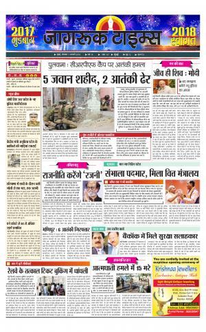 1-Jan-2017 Epaper