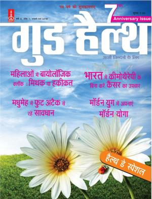 Good Health Jan-March-2018