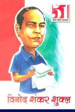 51 Shreshtha Vyangya Rachnaen Vinod Shankar Shukla