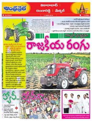 2-1-2018   Rangareddy