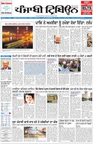PT_02_January_2018_Delhi