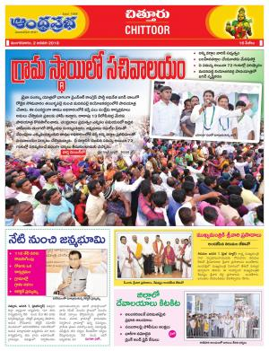 2-1-2018  Chitoor