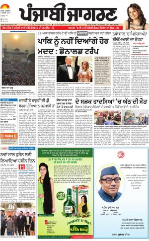 MOGA/FARIDKOT/MUKTSAR : Punjabi jagran News : 02nd January 2018