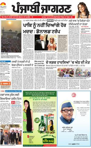 DOABA : Punjabi jagran News : 02nd January 2018