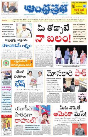 2.01.2018 Andhra Pradesh Main