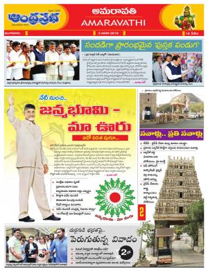 2-1-2018 Vijayawada