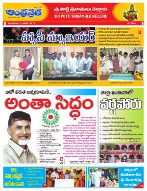 2-1-2018       Sripottisreeramulu Nellore