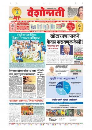 02th Jan Nagpur Main