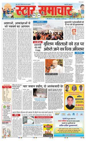 Star Samachar Sidhi