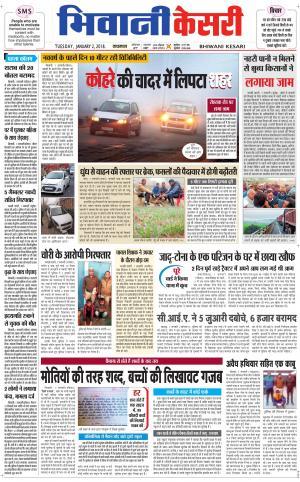 Punjab kesari / Haryana Bhiwani kesari