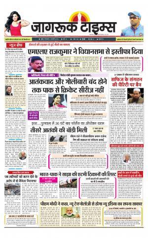 2-Jan-2017 Epaper