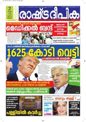 kottayam2-1-2017