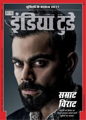 India Today Hindi-10th January 2018