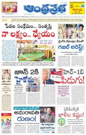 3.01.2018 Andhra Pradesh Main