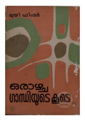 Orazhcha Gandhiyude Koode - Read on ipad, iphone, smart phone and tablets