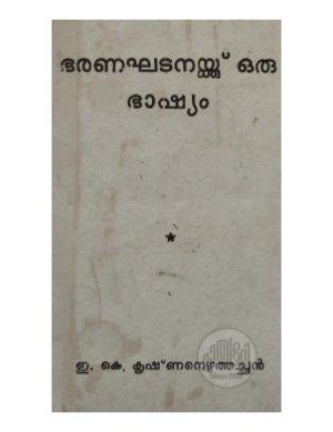 Bharanakhadanaykku oru bhashyam - Read on ipad, iphone, smart phone and tablets.
