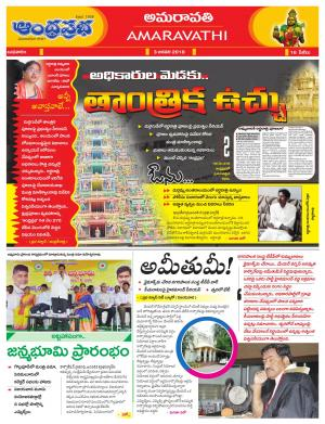 3-1-2018 Vijayawada