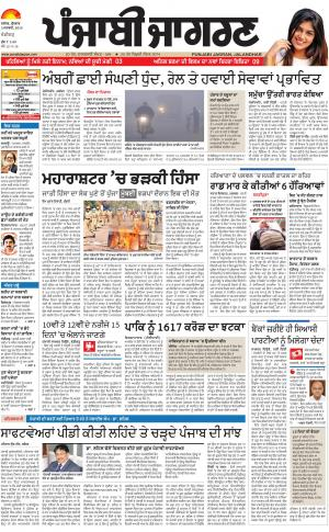Chandigarh: Punjabi jagran News : 03rd January 2018