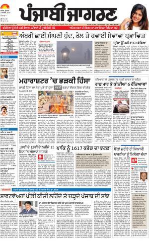 DOABA: Punjabi jagran News : 03rd January 2018