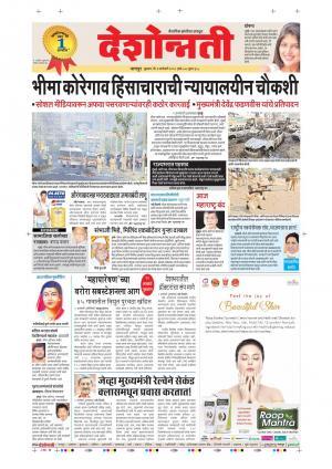 3rd Jan Nagpur Main