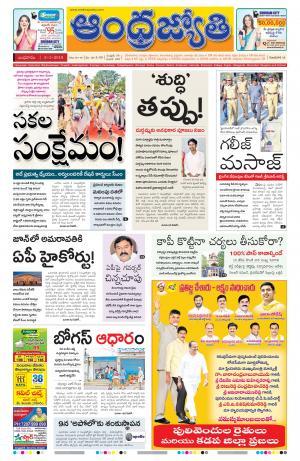 Andhra Jyothy Telugu Daily Andhra Pradesh, Wed, 3 Jan 18