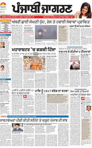 LUDHIANA: Punjabi jagran News : 03rd January 2018