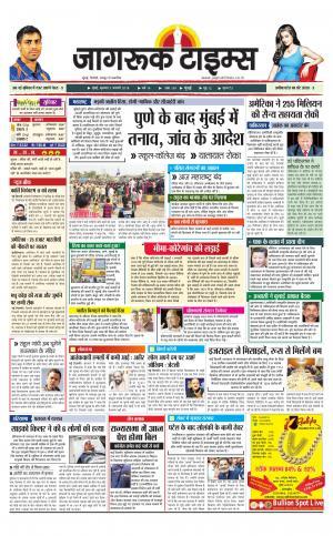 3-Jan-2017 Epaper