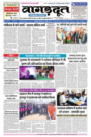 04 Jan. 2018 E-paper