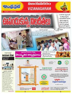 4-1-2018 Vijayanagaram