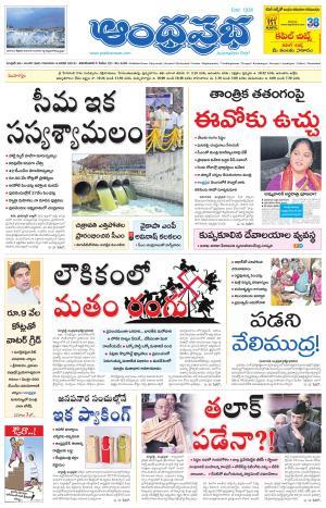 4.01.2018 Andhra Pradesh Main