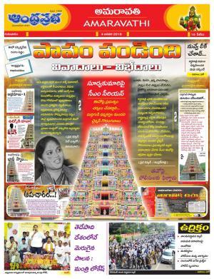 4-1-2018 Vijayawada