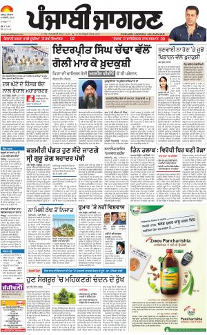 MOGA/FARIDKOT/MUKTSAR: Punjabi jagran News : 04th January 2018