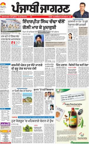 Sangrur\Barnala: Punjabi jagran News : 04th January 2018