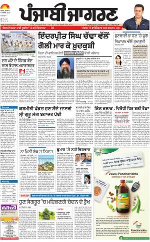 DOABA: Punjabi jagran News : 04th January 2018