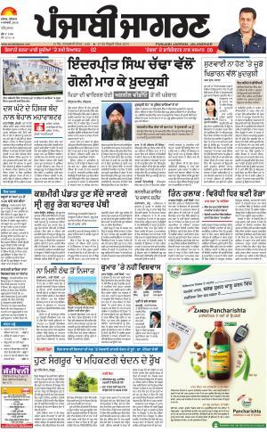 AMRITSAR: Punjabi jagran News : 04th January 2018