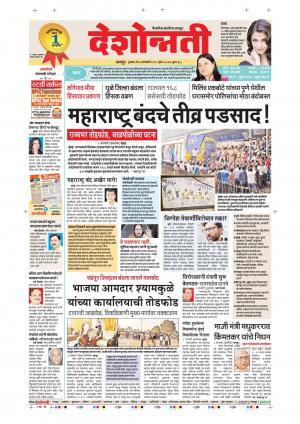 4th Jan Nagpur Main