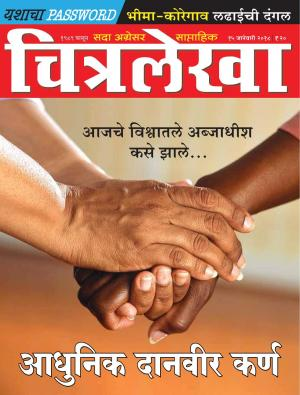 Chitralekha Marathi - January 15, 2018