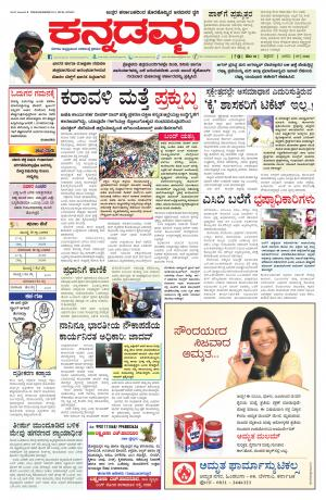 belagavi Edition 05-01-2018