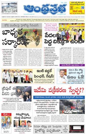 5-1-2018 Andhra Pradesh Main