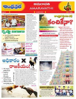 5-1-2018 Vijayawada