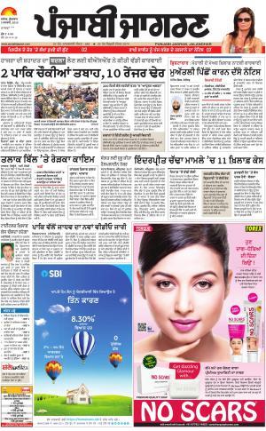 MOGA/FARIDKOT/MUKTSAR: Punjabi jagran News : 05th January 2018