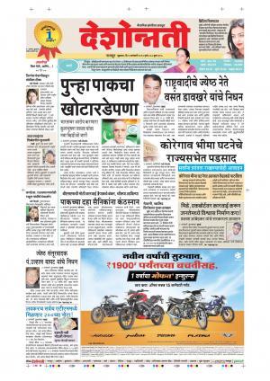 5th Jan  Nagpur  Main