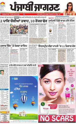 PATIALA: Punjabi jagran News : 05th January 2018