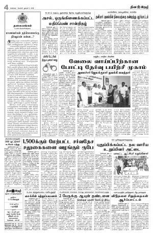 Dinaethal - Kancheepuram