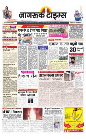 5-Jan-2017 Epaper