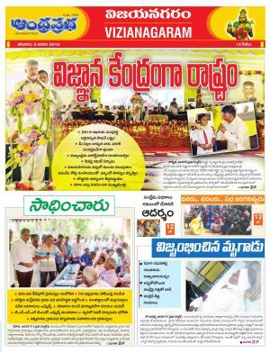 6-1-2018 Vijayanagaram
